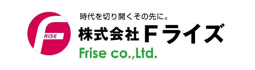 株式会社Fライズ